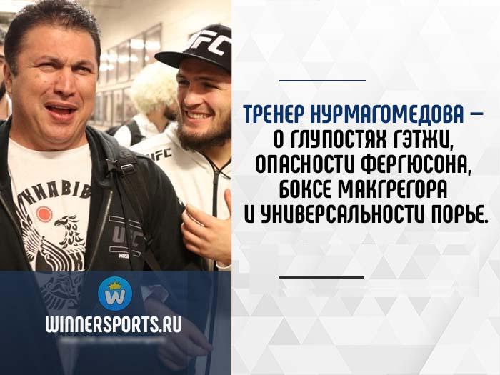 Тренер Нурмагомедова