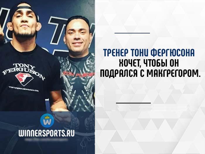 Тренер Тони Фергюсона