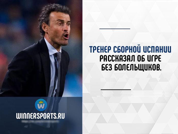 Тренер сборной Испании