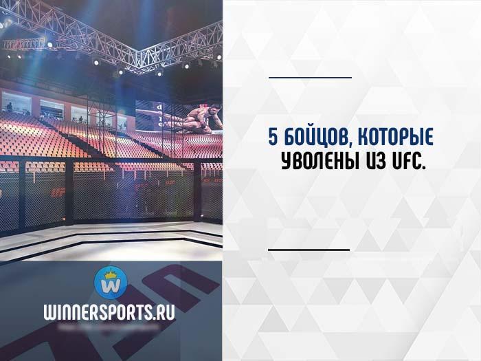 уволены из UFC