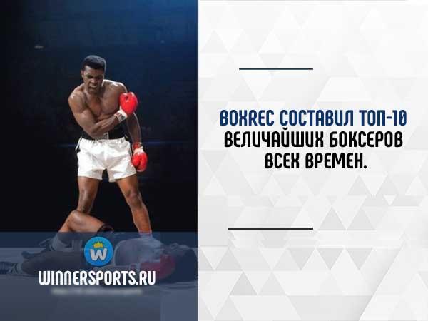 BoxRec составил топ-10 величайших боксеров всех времен