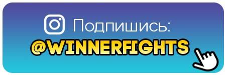 winnerfights instagram