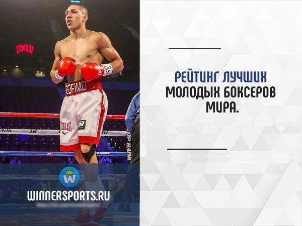 Рейтинг лучших молодых боксеров
