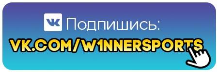 winnersports вконтакте