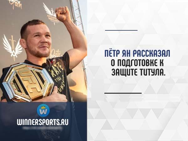 Пётр Ян