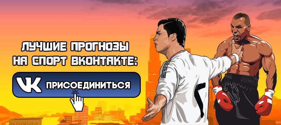 прогнозы на спорт вконтакте