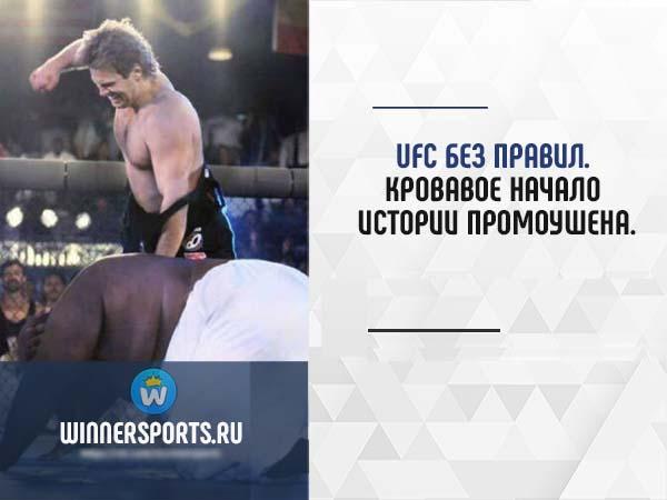 история UFC