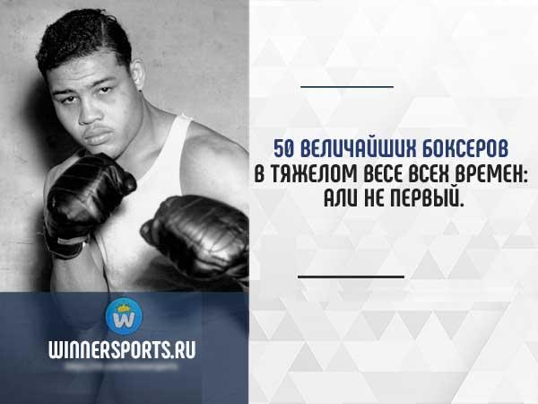 50 величайших боксеров
