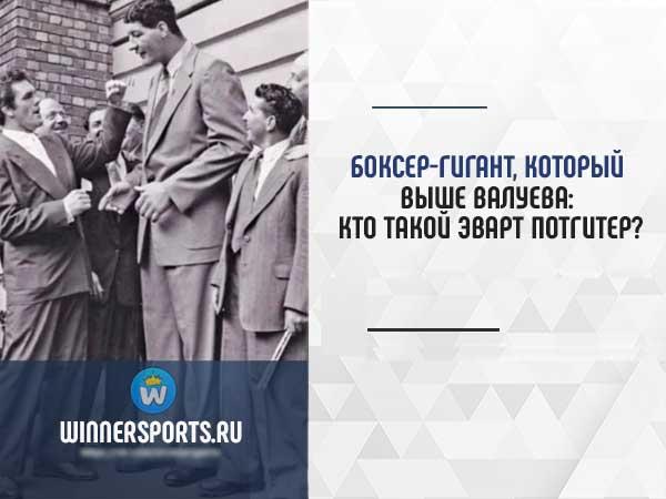 Эварт Потгитер
