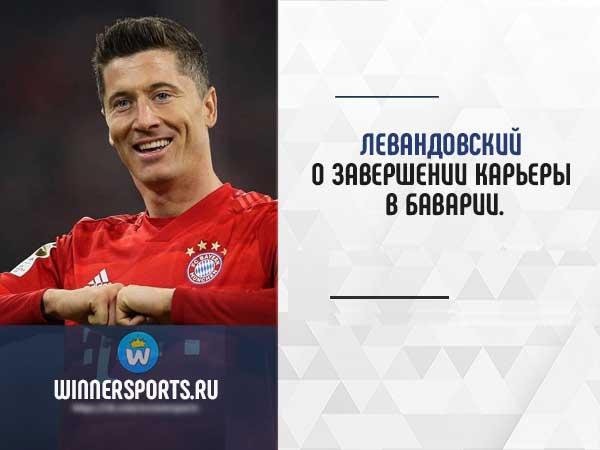 Роберт Левандовский