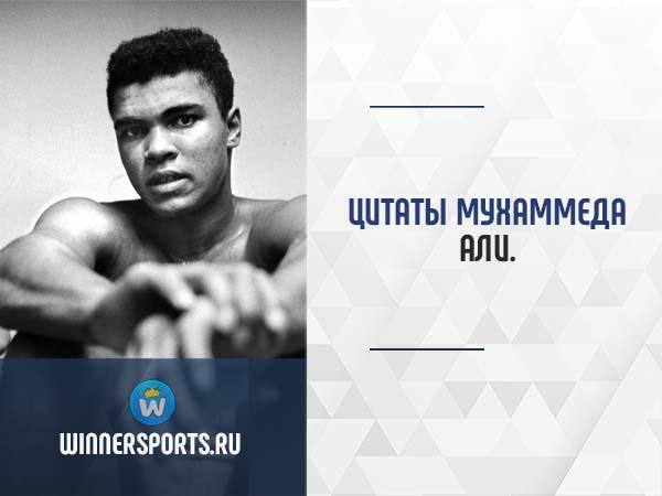 Цитаты Мухаммеда Али