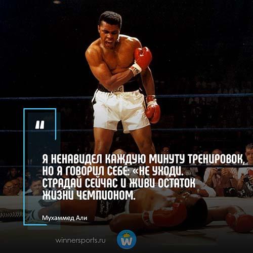 Цитаты Мухаммеда Али.