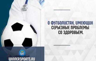 футболисты здоровье
