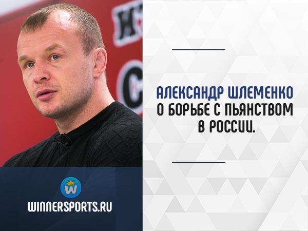 aleksandr shlemenko